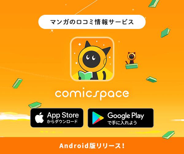 マンガ好きのためのレビューサービス [comicspace(コミックスペース)]
