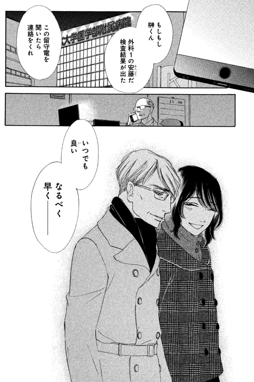 レモン ソーダ 51 ハニー ネタバレ