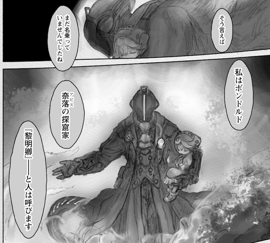 メイド イン アビス 映画 感想